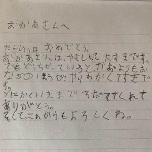 息子からの手紙
