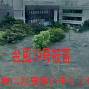 台風19号被害、お見舞い申し上げます。