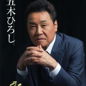 イロハ歌留多から見える日本史の真実『五木ひろしが売れた訳』『五木の子守歌』の謎