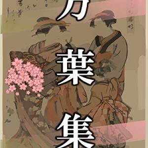 万葉集の原点は 新羅郷歌 (注)郷歌(きょうか)とは、新羅時代の朝鮮語の歌謡の事。