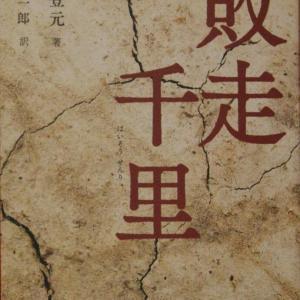「敗走千里」  本の紹介  焚書図書が72年ぶりに甦る!!