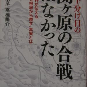 本の紹介 「天下分け目の 関が原合戦はなかった」