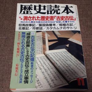 古史古伝考察 日本書紀と古事記は偽造されている