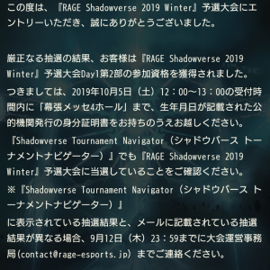 この度、10月5,6日に行われるRAGE Shadowverse 2019 Winterへ参加する事となりました(シャドウバース)