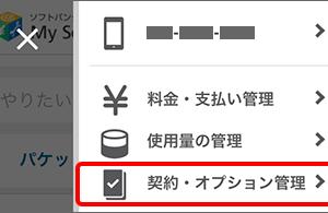 SoftBank  SIMロック解除‼️ 案外簡単かも‼️   図解付きで紹介⁉️