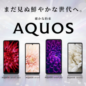 AQOUS 2020年新モデル発表!! 5Gスマホ含め4機種 堂々発表!!