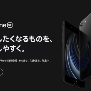 『UQモバイル』 iPhone SE 取り扱い開始!! スマホ料金 比較!!