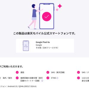 『Google pixel 4 シリーズ』 楽天モバイル公式スマホに認定!! オススメスマホ比較あり!!