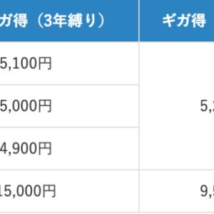 『au光』 携帯販売員が徹底解説!! 最大121,000円還元キャンペーン中!!