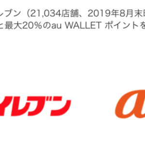 『au pay』×セブンイレブン 10/1からau pay決済で最大22%還元開催!!