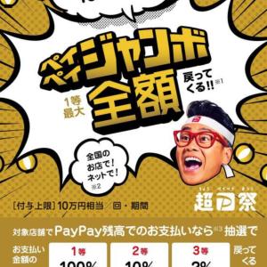 『超PayPay祭』 10/17に開催!! マックとのキャンペーンも10/17から!!