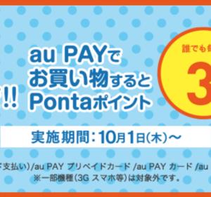 『au pay』 10月からのキャンペーン紹介!! 徹底解説!!