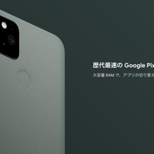 『pixel5』シリーズ Googleより新発売!! スペック徹底解説!!