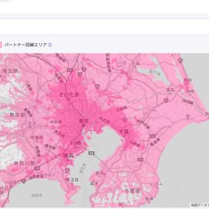 『楽天モバイル』 『東京都内でauのKDDIローミングが2021年3月原則終了します!』という衝撃ニュース!!! これからどうなる!!
