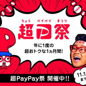 『超Pay Pay祭』 11/14,15 堂々フィナーレ!!! 現在の『超Pay Pay祭』も解説あり!! スマホ決済サービスキャンペーン!!