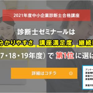 『診断士ゼミナール』 来年の中小企業診断士試験合格に向けて!! 勉強START!! 計画も大公開!!