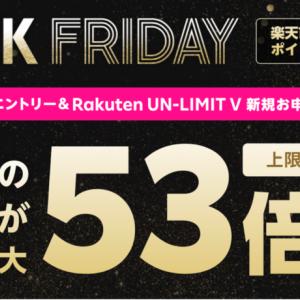 『楽天モバイル』×『楽天市場』 BLACK FRIDAY 楽天市場でのポイント最大55倍の大チャンス!! スマホキャンペーン情報!!