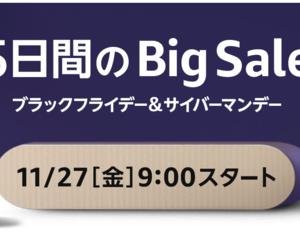 『Amazon Big sale ブラックフライデー+サイバーマンデー』 BLACK FRIDAY特集!! イオンモール、楽天市場のキャンペーン情報もあり!!