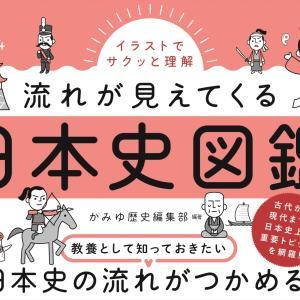 日本史の学習にはちょうどいいかもと思った図鑑!!だけど・・