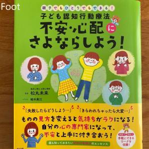 【子どもが自分でできる認知行動療法の本「不安・心配にさよならしよう!」】
