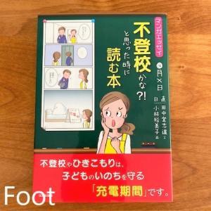【マンガで不登校がわかる・伝わる「不登校かな?!と思った時に読む本」】