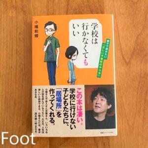 【不登校だったことのある人生を知れる本「学校は行かなくてもいい」】