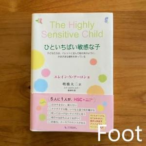 【HSCを最初に提唱した本「ひといちばい敏感な子」】