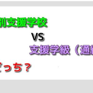 支援校vs支援級 ~ 決着
