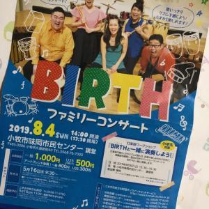 BIRTHファミリーコンサート