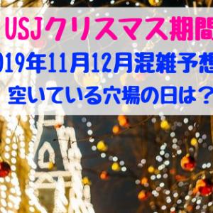 USJクリスマス期間2019年11月12月混雑予想!空いている穴場の日は?