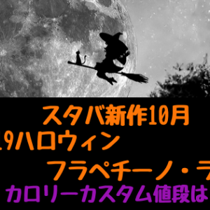 スタバ新作10月2019ハロウィンフラペチーノ・ラテ!カロリーカスタム値段は?