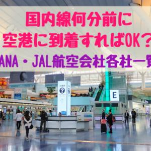 国内線何分前に空港に到着すればOK?ANA・JAL航空会社各社一覧