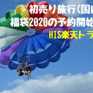 初売り旅行(国内海外)の福袋2020の予約方法は?HIS楽天トラベルJTB