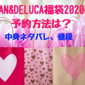 DEAN&DELUCA福袋2020の予約方法は?中身ネタバレ、値段