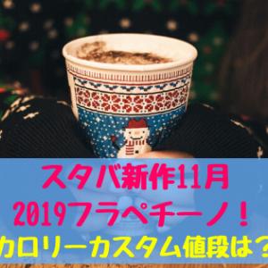 スタバ新作11月2019フラペチーノ!カロリーカスタム値段は?
