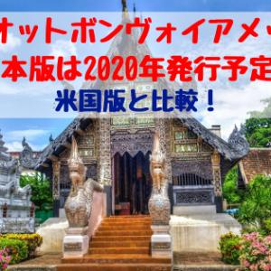 マリオットボンヴォイアメックス日本版は2020年発行予定?米国版と比較!