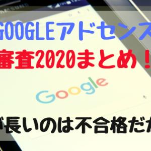 Googleアドセンス審査2020まとめ!期間が長いのは不合格だから?