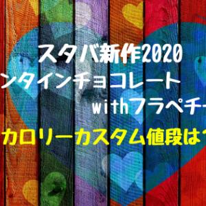 スタバ新作2020バレンタインチョコレートwithフラペチーノ!カロリーカスタム値段は?