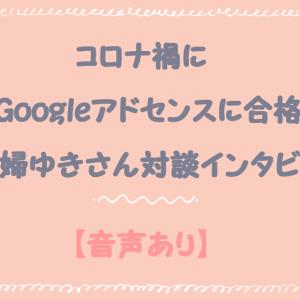 【音声】コロナ禍にGoogleアドセンスに合格!主婦ゆきさん対談インタビュー