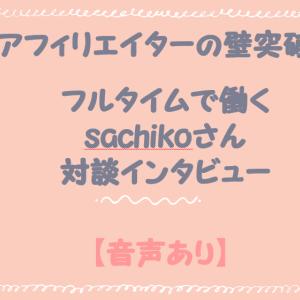 【音声】目標金額達成!フルタイム勤務Sachikoさん対談インタビュー