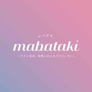 最強メンバーで送る! みんなと願いを実現するmabatakiプロジェクト