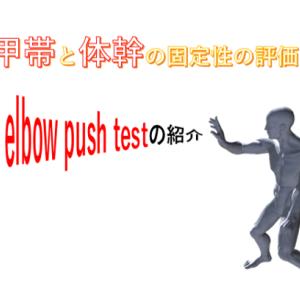 肩甲帯と体幹の固定性の評価≪elbow push testの紹介≫