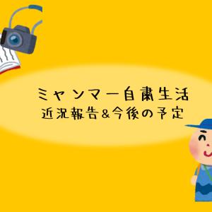【番外編】ミャンマー自粛生活 近況報告&今後の予定