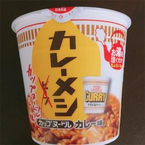 日清「カレーメシ カップヌードルカレー味」珍フードハンターはぜひ。普通においしい