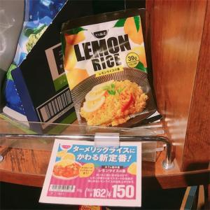 KALDI「カフェ飯の素 レモンライスの素」すごく簡単にできちゃったレモンライスでした