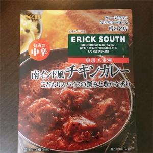 S&B「噂の名店 エリックサウス 南インド風チキンカレー」かなり実店舗を思い出す!そして行きたくなる味笑