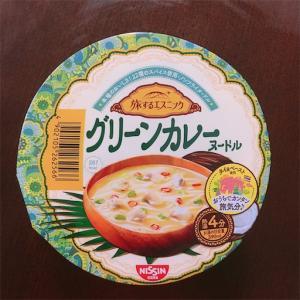 【3/23発売】日清旅するエスニック「グリーンカレーヌードル」タイカレー好きなら!!
