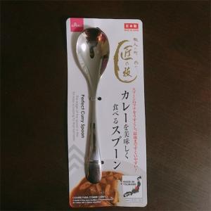 【100円】ダイソー「カレーを美味しく食べるスプーン」買おう、あげよう、オススメしよう笑