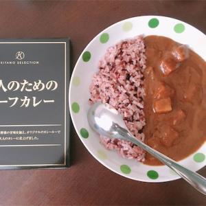 【在宅カレー】「大人のためのビーフカレー」ちょっと外食気分も味わえる贅沢カレーでした(KITANO SELECTION)