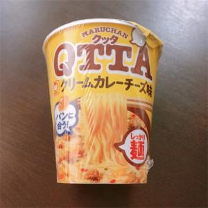 「QTTA クッタ クリームカレーチーズ味」(11月23日発売、2020)